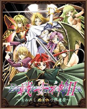 戦女神2(廉価版)