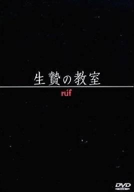 生贄の教室(DVD版)