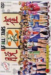 ELF ALL STRAS脱衣雀2(DVD版)