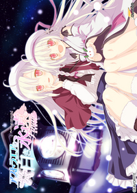 アストラエアの白き永遠 Finale(ぬいぐるみ同梱)