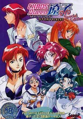 カオス QUEEN 遼子 DVD Special Edition