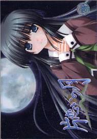 片恋いの月(初回版)