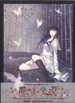 虚ノ少女(初回限定版)