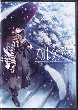 カルタグラ 〜ツキ狂イノ病 〜 廉価版