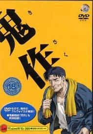 鬼作(DVD版)