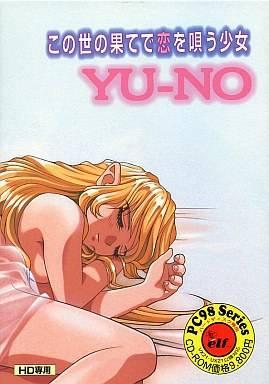 この世の果てで恋を唄う少女 YU-NO(PC-9801 CD版)