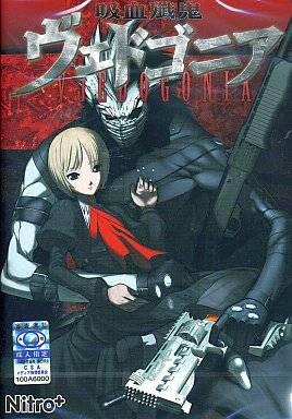 吸血殲鬼ヴェドゴニアメディ倫対応版 (2008年版)