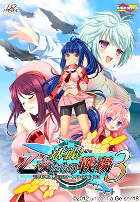 決戦!乙女たちの戦場3 豪華版(Windows10新版)