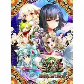 三極姫2  遊戯強化版弐