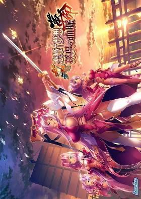 真・恋姫†夢想-革命- 孫呉の血脈