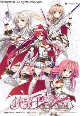 銃騎士Cutie☆Bullet(初回版)