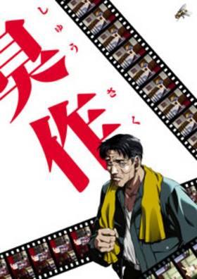 臭作(DVD版)
