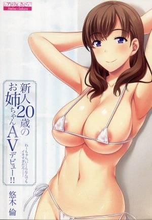 新人20歳のお姉ちゃんAVデビュー!!