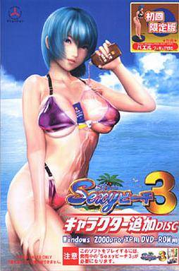Sexyビーチ3 キャラクター追加DISC(初回版)
