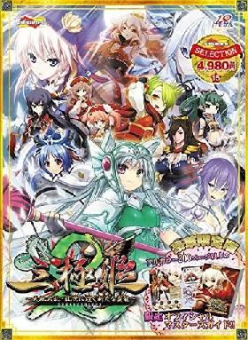 三極姫2 (豪華限定版)unicorn-aセレクション