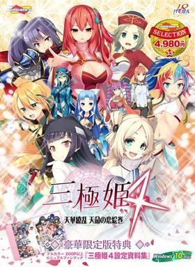 三極姫4〜豪華限定版(unicorn-aセレクション)