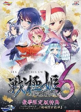 戦極姫6 〜天下覚醒、新月の煌き〜 豪華限定版