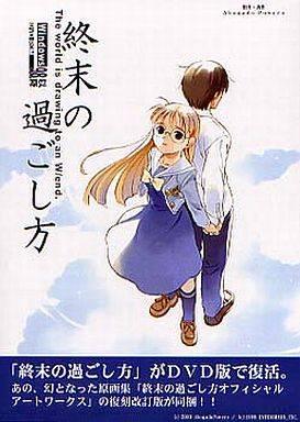 終末の過ごし方 (DVD-ROM)