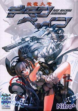 斬魔大聖デモンベイン DVD-ROM版