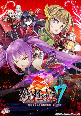 戦極姫7 〜戦雲つらぬく紅蓮の遺志〜 通常版