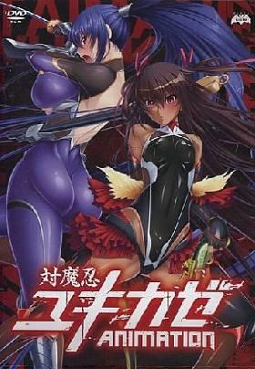 対魔忍ユキカゼ Animation