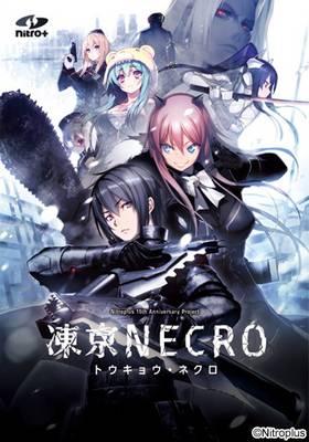 凍京NECRO(未開封のみ)普及版