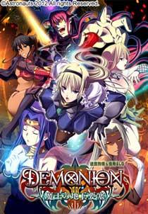デモニオン 〜魔王の地下要塞〜(初回版)