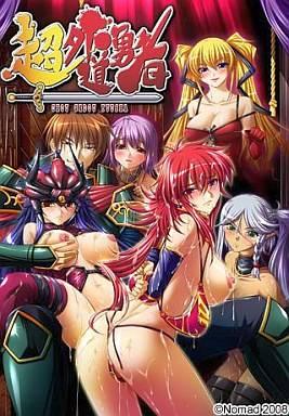 超外道勇者(ネクストンベストシリーズ)