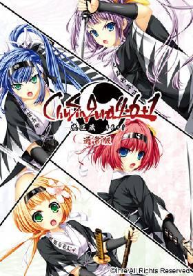 ChuSingura46+1 -忠臣蔵46+1- 廉価版