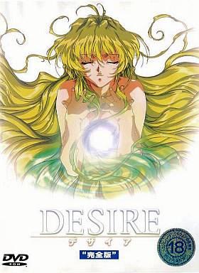 DESIRE 完全版 (DVD-ROM)