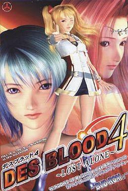 DES BLOOD4 〜LOST ALONE DVD版