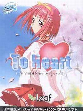 ToHeart(XP対応新パッケージ版)