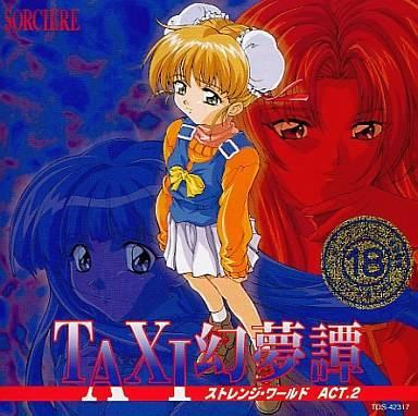 TAXI 幻夢譚