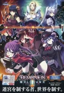 デモニオンII (初回版)