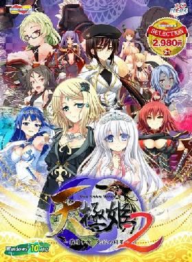 天極姫2 (unicorn-aセレクション通常版)