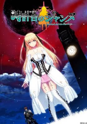 時計台のジャンヌ