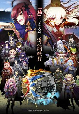 天極姫〜豪華限定版(Windows10新版)
