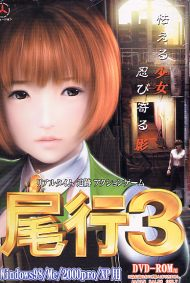 尾行3 (DVD-ROM)