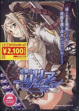姫騎士リリア完全版