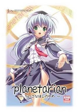planetarian 〜ちいさなほしのゆめメモリアル