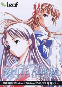 WHITE ALBUM(XP対応新パッケージ版)