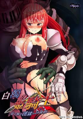 白濁の姫騎士 〜果て無き淫獄の回旋曲