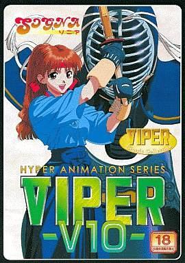 VIPER-V10 クラシックコレクション