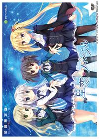 星恋*ティンクル 初回限定版