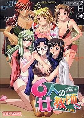 6人の女教師