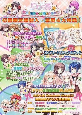 りりくる Rainbow Stage!!! 初回版