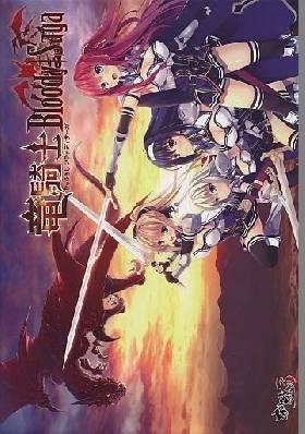 竜騎士Bloody†Saga