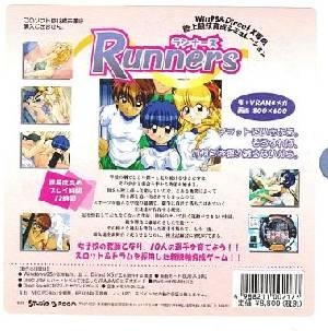 RUNNERS HIGH!