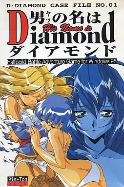 男(ヤツ) の名はダイアモンド