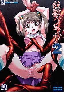 妖獣クラブ2 (D.O.Classics Vol.3)